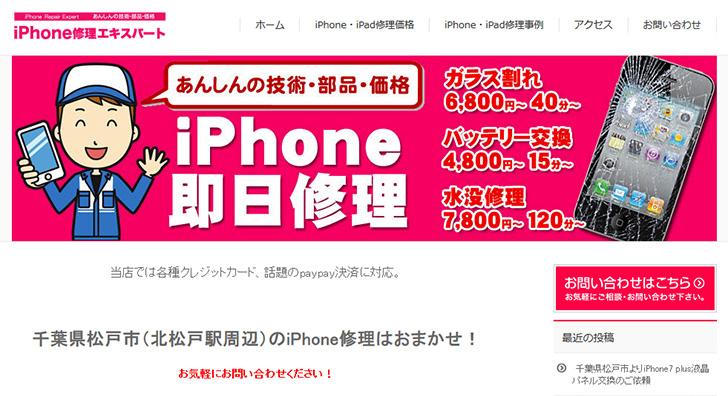 iPhone修理エキスパート