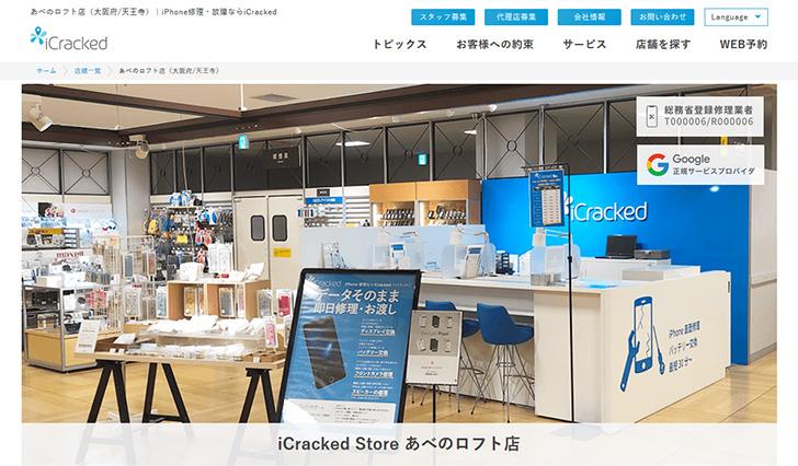 iCrackedあべのロフト店