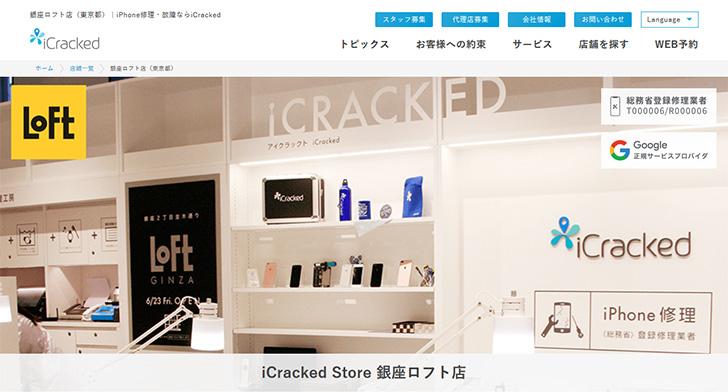 iCracked銀座ロフト店