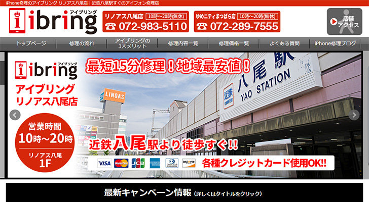 アイブリング リノアス八尾店