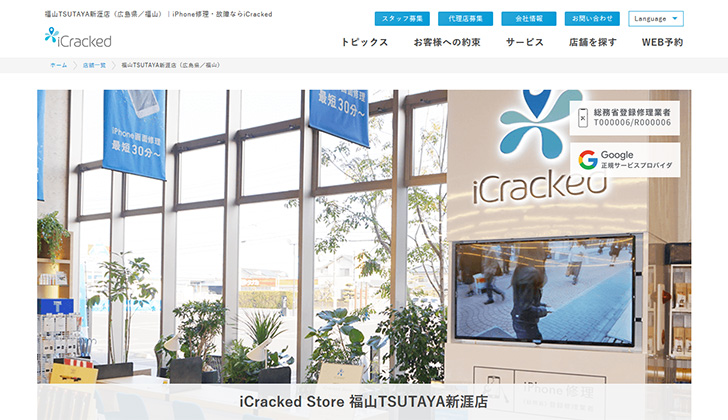iCracked福山店