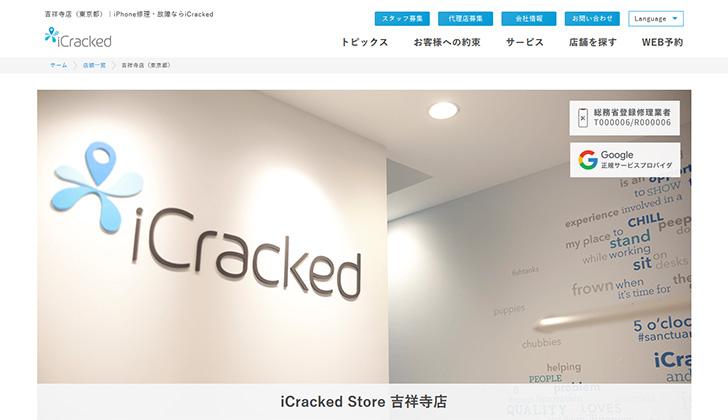 iCracked吉祥寺店