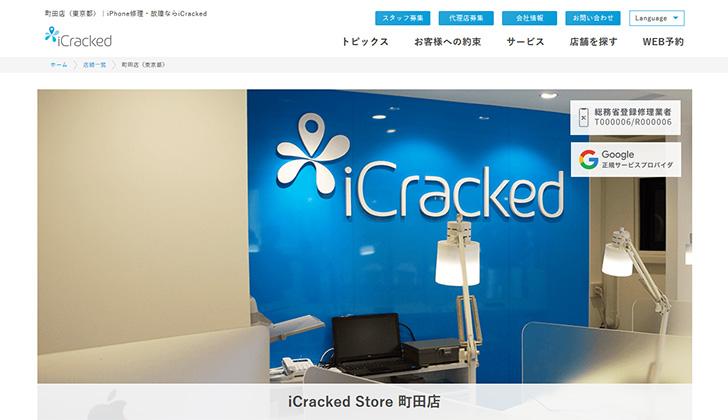 iCracked町田店