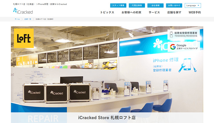 iCracked札幌ロフト店