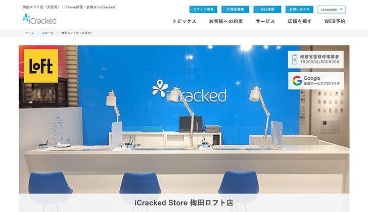 iCracked梅田ロフト店