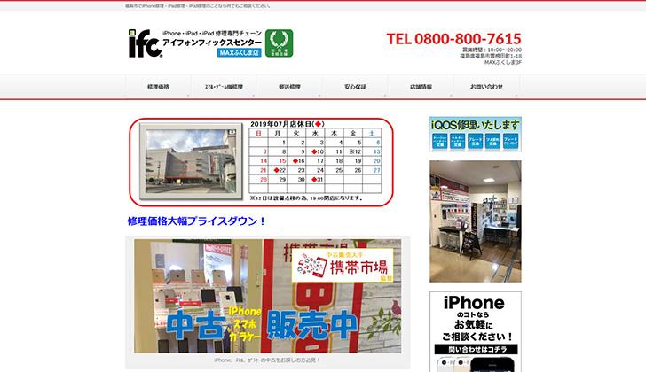 iFC MAXふくしま店