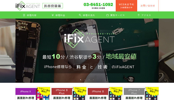 iFixエージェント