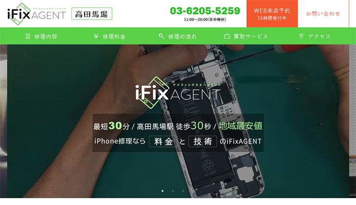 iFix AGENT 高田馬場