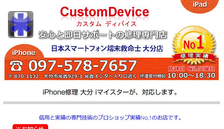 日本スマートフォン端末救命士 大分店