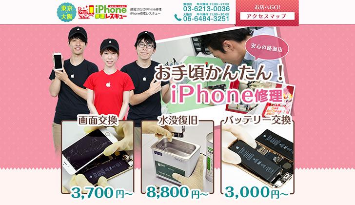 iPhone修理レスキュー 難波戎橋店