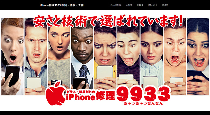 iPhone修理9933 博多店
