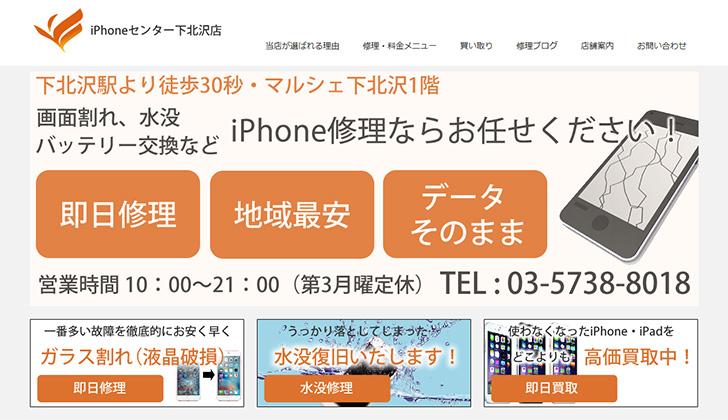 iPhoneセンター 下北沢店