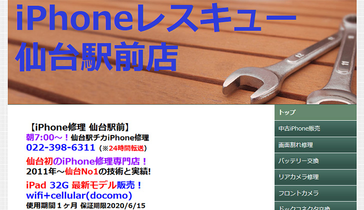 iPhoneレスキュー 仙台駅前店