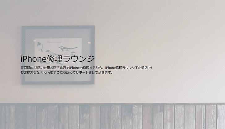 iPhone修理ラウンジ 下北沢店