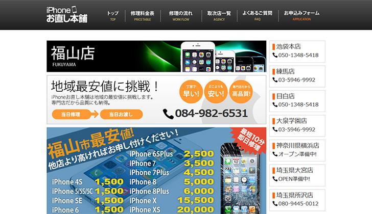 iPhoneお直し本舗 福山店