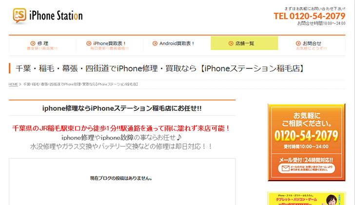 iPhone Station 稲毛店