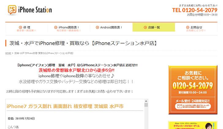 iPhone Station 水戸