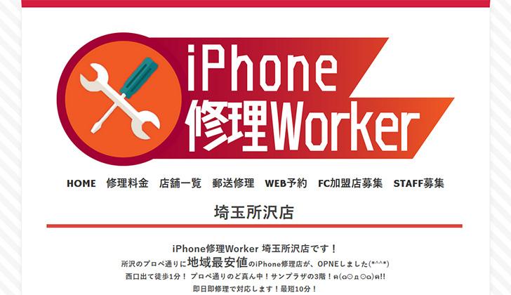 iPhone修理Worker 埼玉所沢店