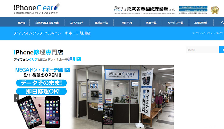 iPhoneClear旭川店