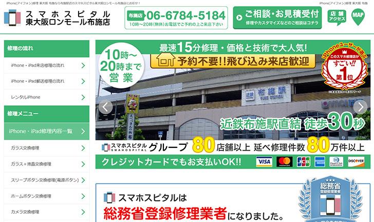 スマホスピタル東大阪ロンモール布施店