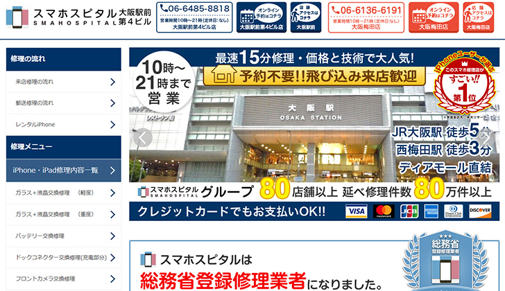 スマホスピタル大阪駅前第4ビル