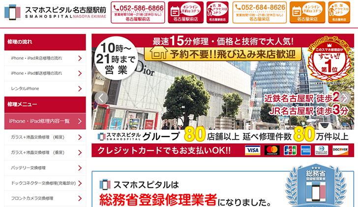 スマホスピタル名古屋駅前