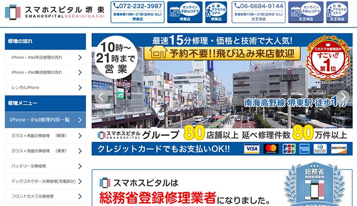 スマホスピタル堺東