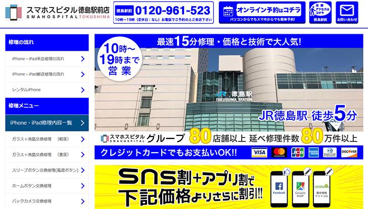 スマホスピタル徳島駅前店