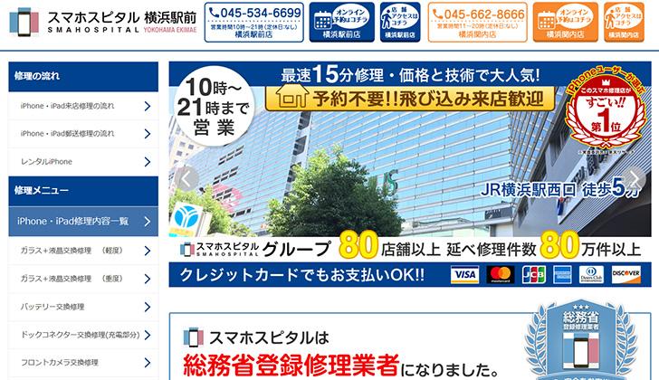 スマホスピタル横浜駅前