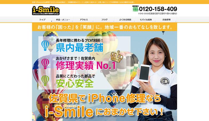 i-Smile 佐賀店