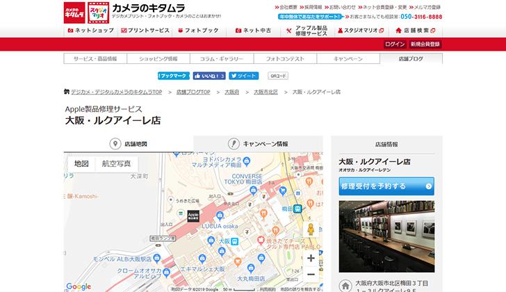 カメラのキタムラ 大阪・ルクアイーレ