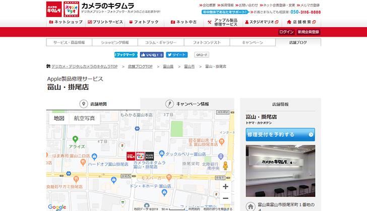 カメラのキタムラ 富山・掛尾店