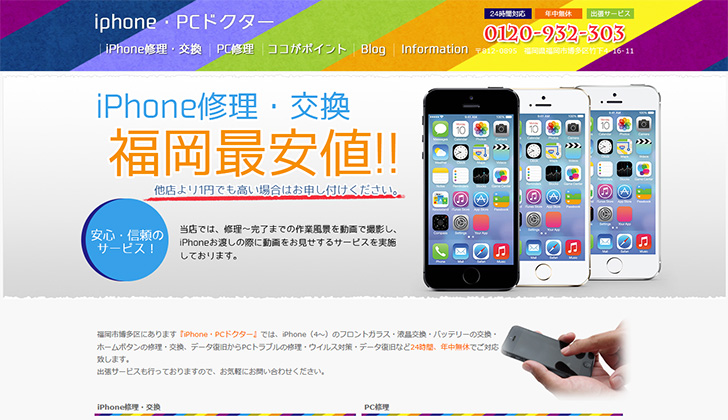 iPhone・PCドクター