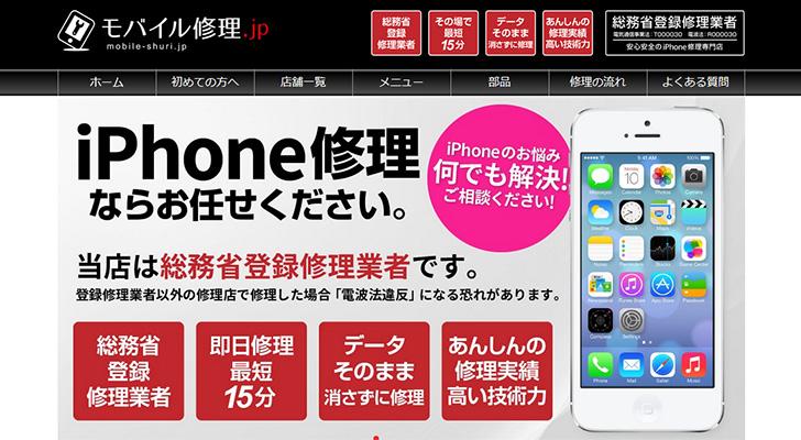 モバイル修理jp