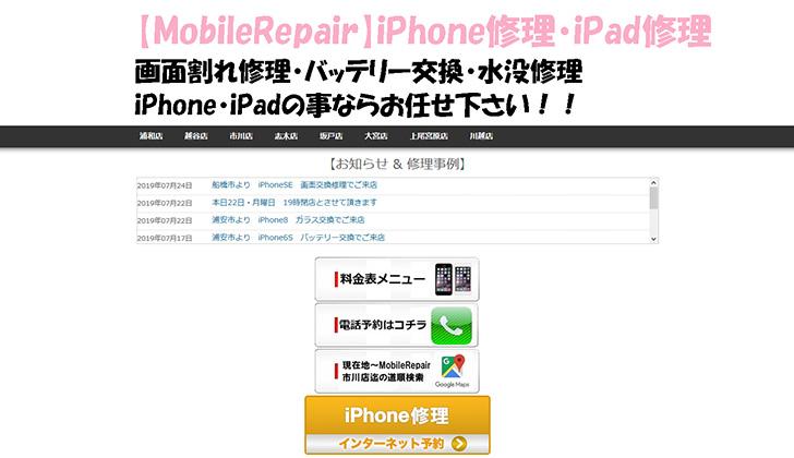 MobileRepair 市川店