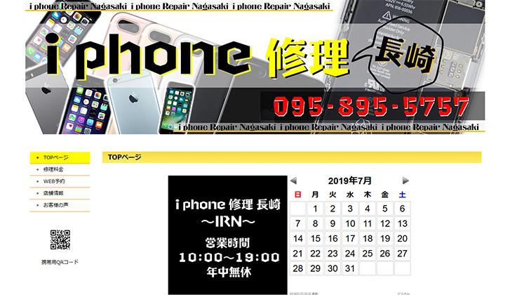 iPhone 修理 長崎IRN