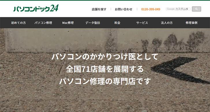パソコンドック24
