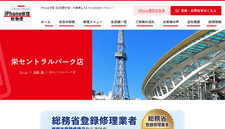 iPhone修理救急便 栄セントラルパーク店