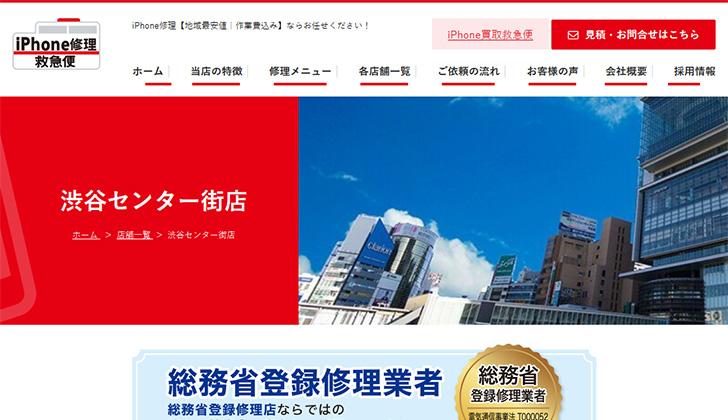 iPhone修理救急便 渋谷センター街