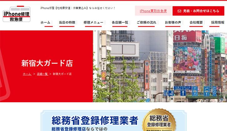 iPhone修理救急便 新宿大ガード店
