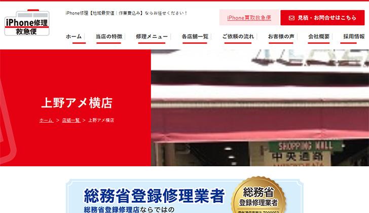 iPhone修理救急便 上野アメ横店
