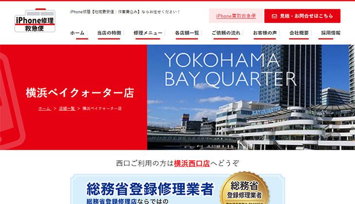 iPhone修理救急便 横浜