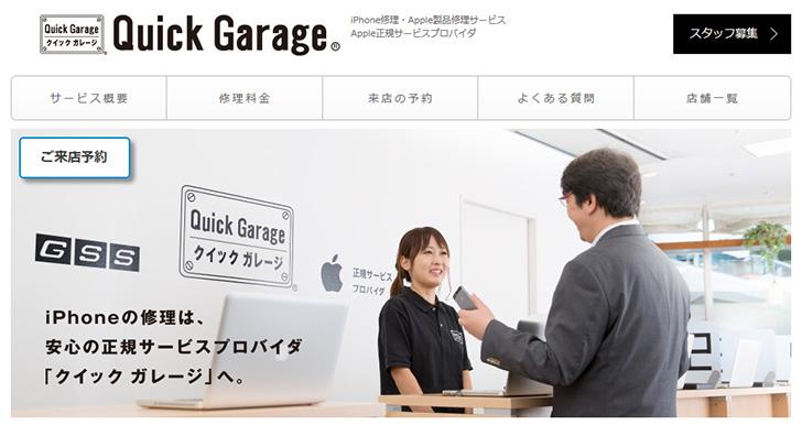 Quick Garage