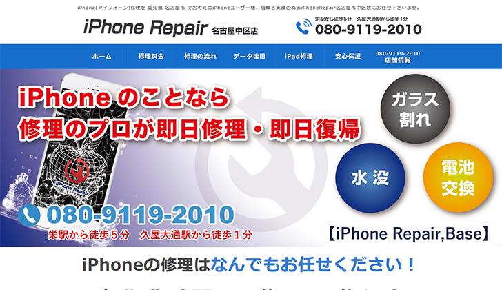 iPhone Repair 名古屋中区店