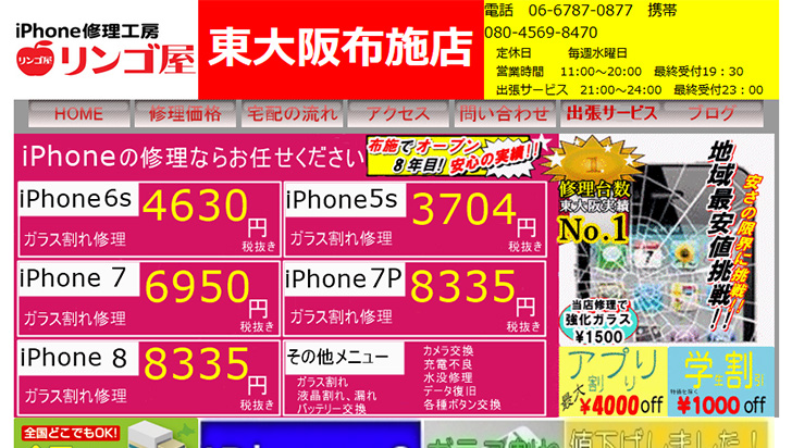 リンゴ屋 東大阪布施店