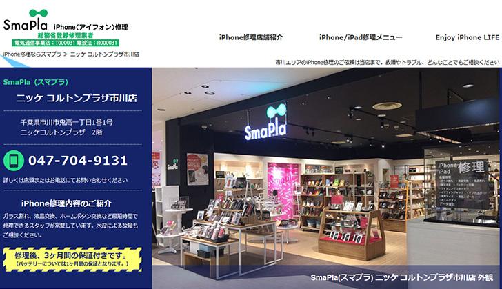 SmaPla 市川店