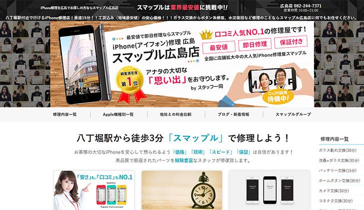 スマップル広島店