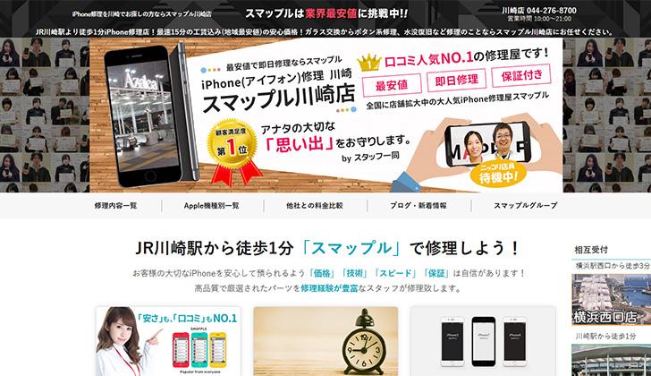スマップル川崎店