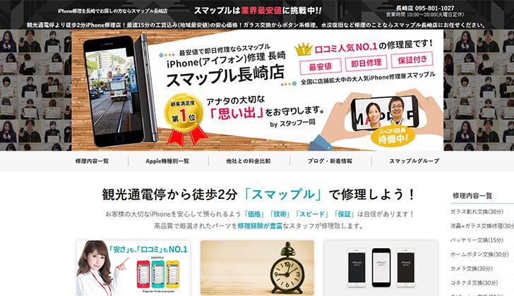 スマップル長崎店