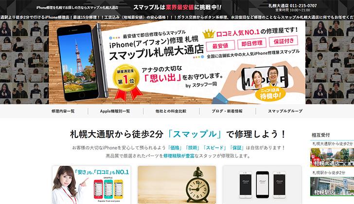 スマップル札幌大通店